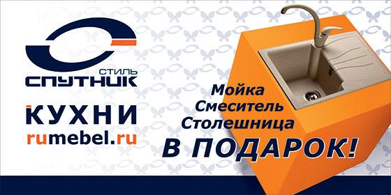 Stol_Kran_Moyka