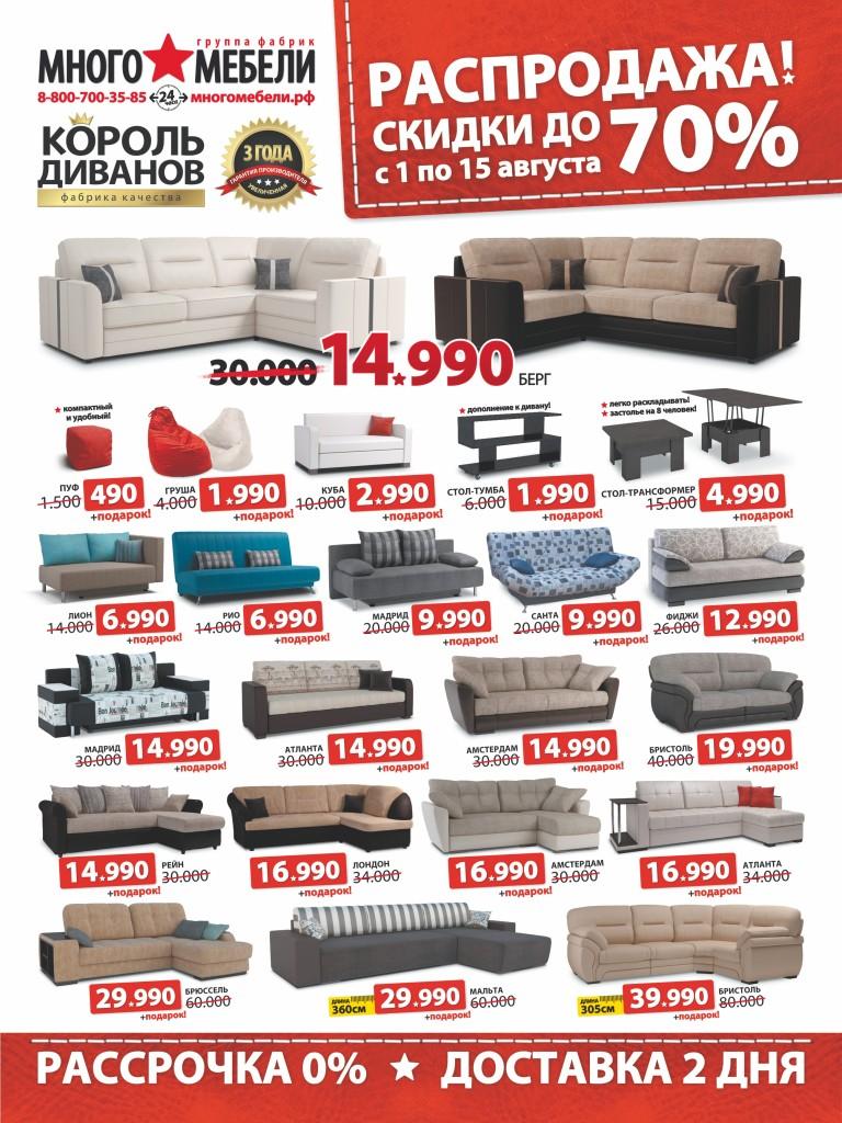много мебели в красноярске Лазаревском