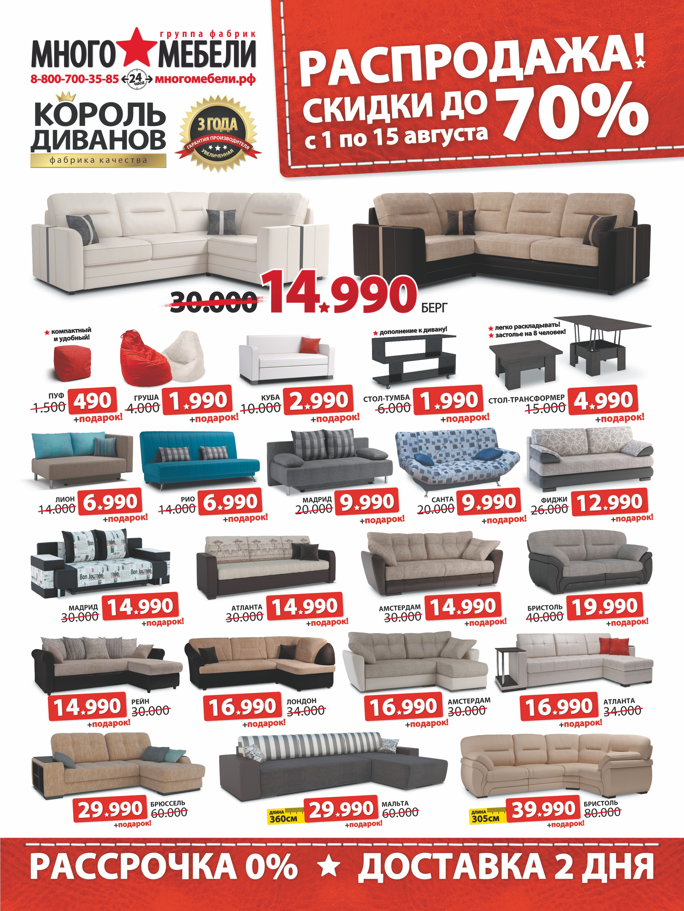 Магазин Много Диванов Москва