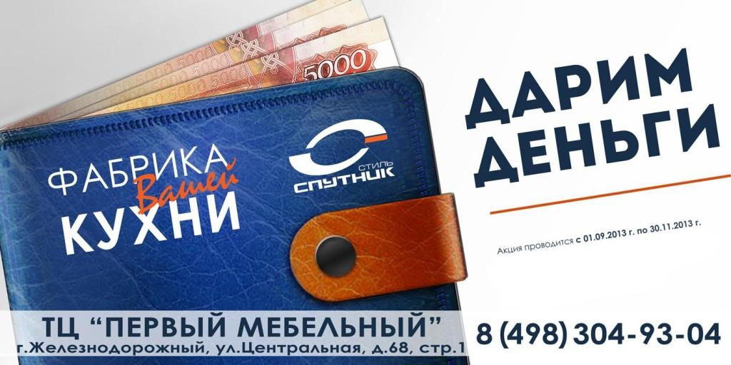 Спутник с 01.09. по 30.11.2013