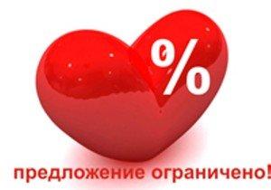 Акция Мебель Москва