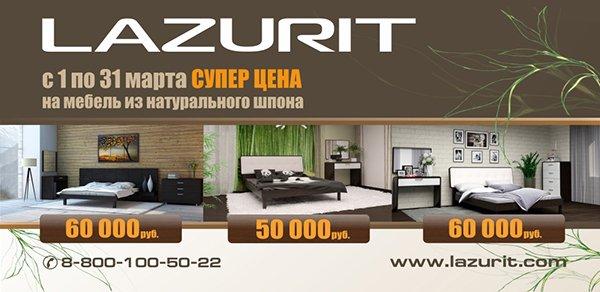 Lazurit_mart