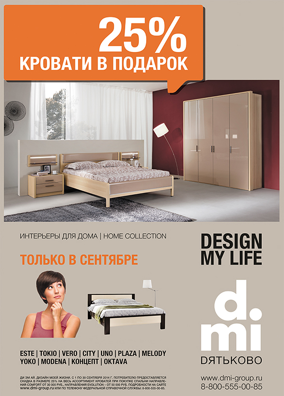 A1_dmi_plakat_september
