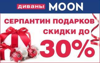 Баннер_Серпантин_подарков