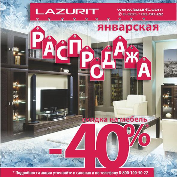 Январская распродажа Lazurit