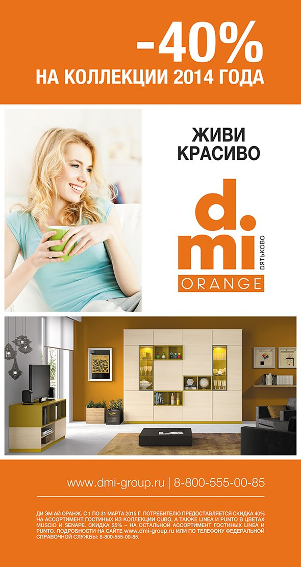 530x1000_Orange-40_PLAKAT_march