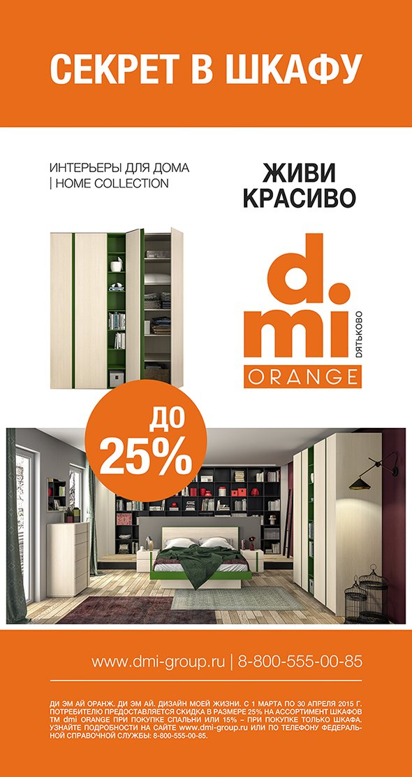 530x1000_Orange_PLAKAT_march_Sekret_v_Shkafu