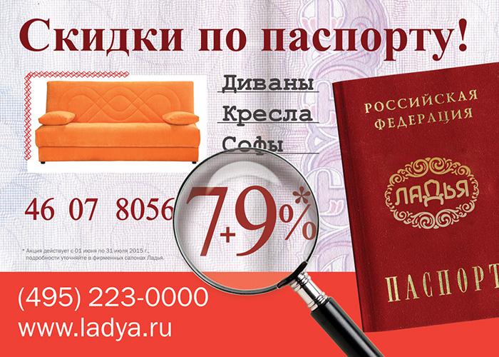 ладья паспорт