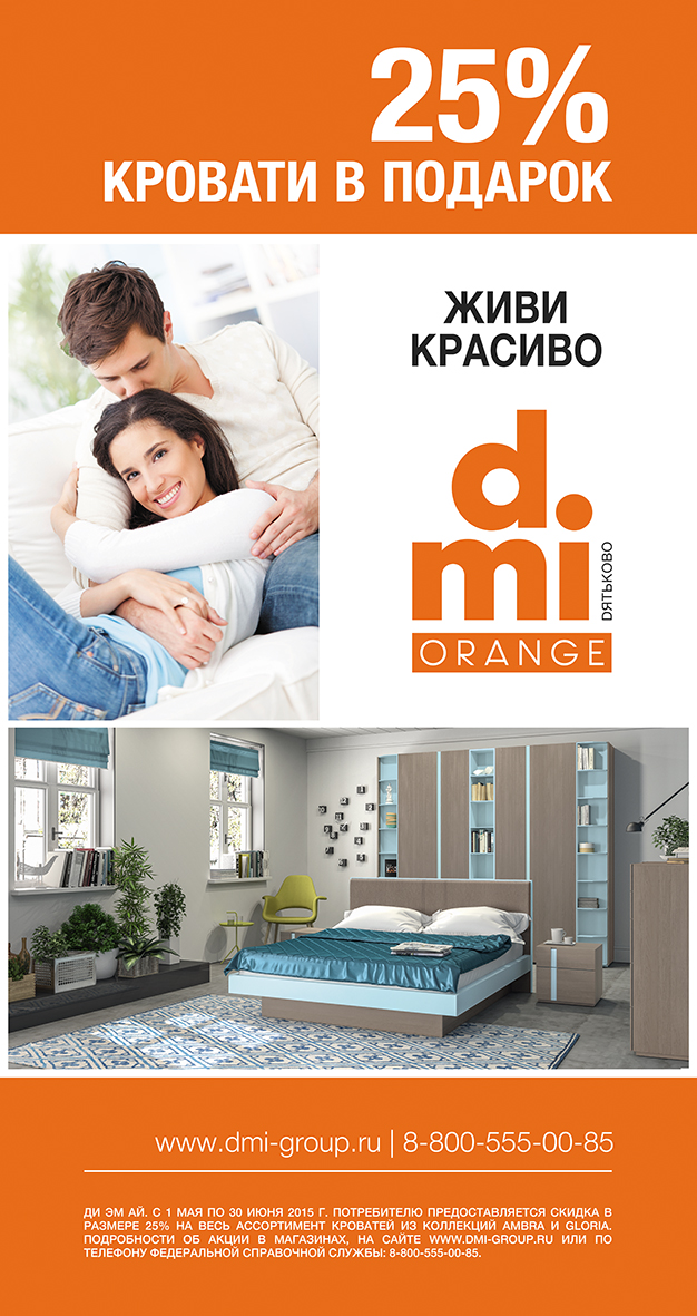 25krovati_plakat_may_june