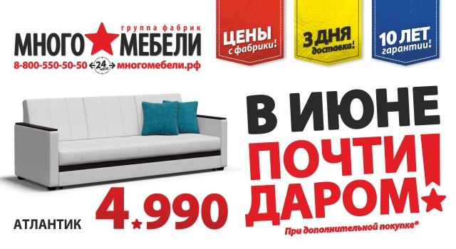 софа Много мебели