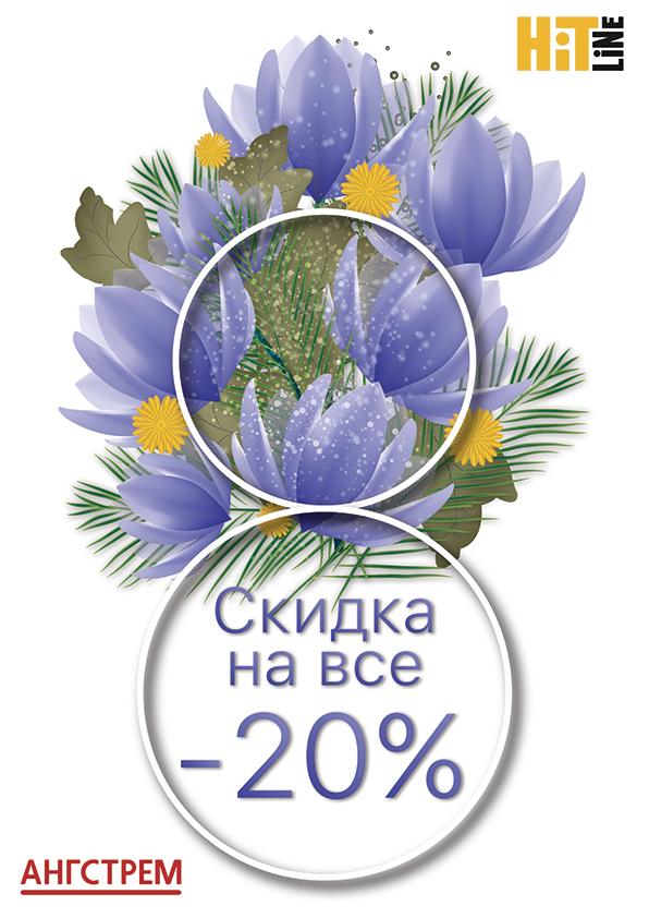 8_марта-20%