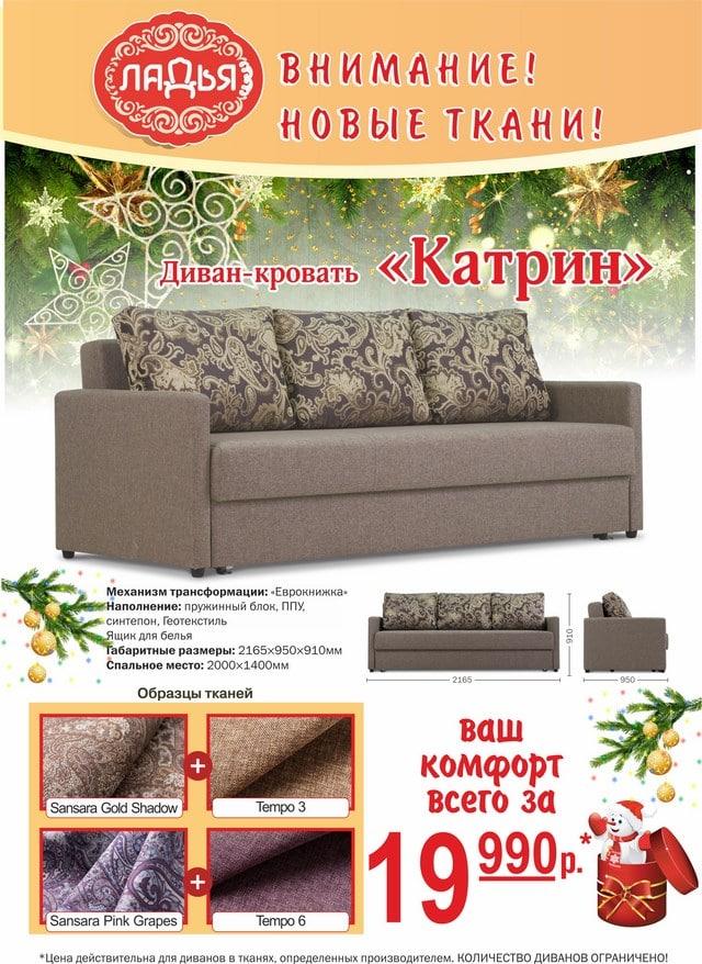 katrin_rozn