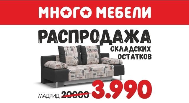 Акция-распродажа Много мебели