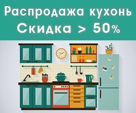 Распродажа кухонь