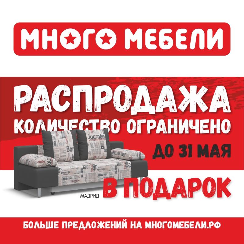Цены Много Мебели